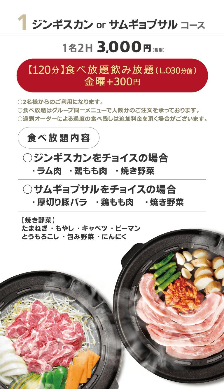 ジンギスカンorサムギョプサルコース 2時間食べ放題&飲み放題 3000円