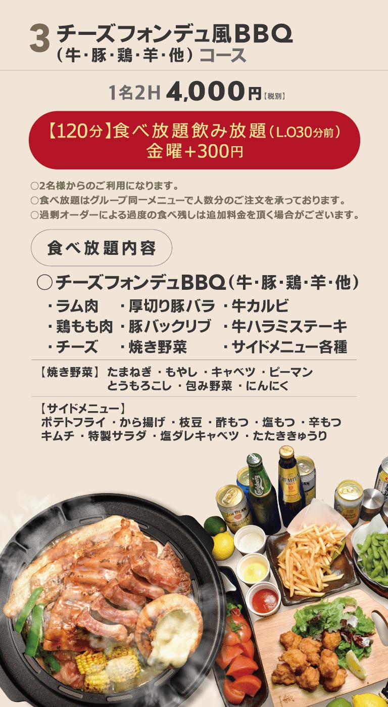 チーズフォンデュ風BBQ(牛・豚・鶏・羊・他)コース 2時間食べ放題&飲み放題 4000円