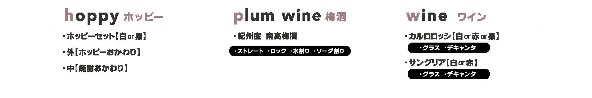 日本酒各種 飲み放題