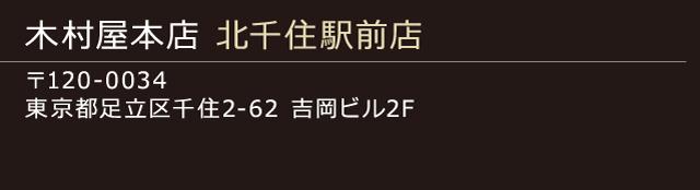 木村屋本店 北千住駅前店