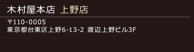 木村屋本店 上野店