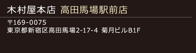 木村屋本店 高田馬場駅前店