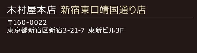 木村屋本店 新宿東口靖国通り店