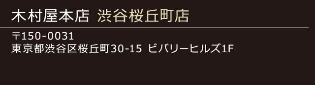 木村屋本店 渋谷桜丘町店