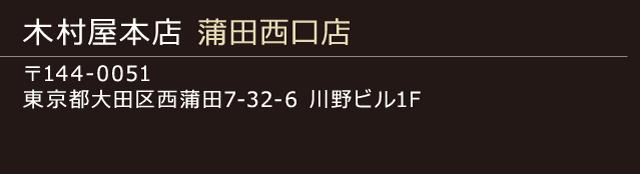 木村屋本店 蒲田西口店