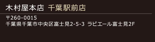 木村屋本店 千葉駅前店
