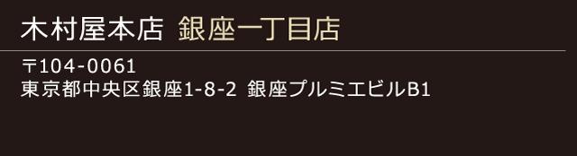木村屋本店 銀座一丁目店