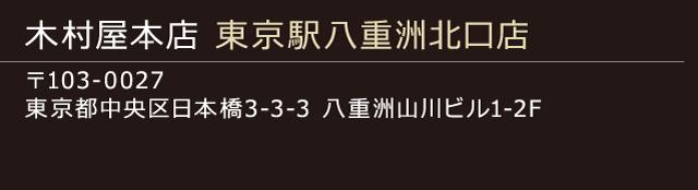 木村屋本店 東京駅八重洲北口店
