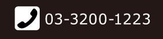 木村屋本店 高田馬場駅前店 電話番号 03-3200-1223