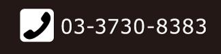 もつなべきむら屋 蒲田東口店 電話番号 03-3730-8383