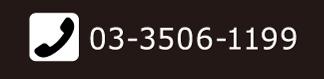 木村屋本店 新橋レンガ通り店 電話番号 03-3506-1199