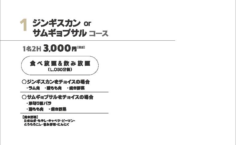 ジンギスカンorサムギョプサルコース 食べ放題 飲み放題 2時間 3000円