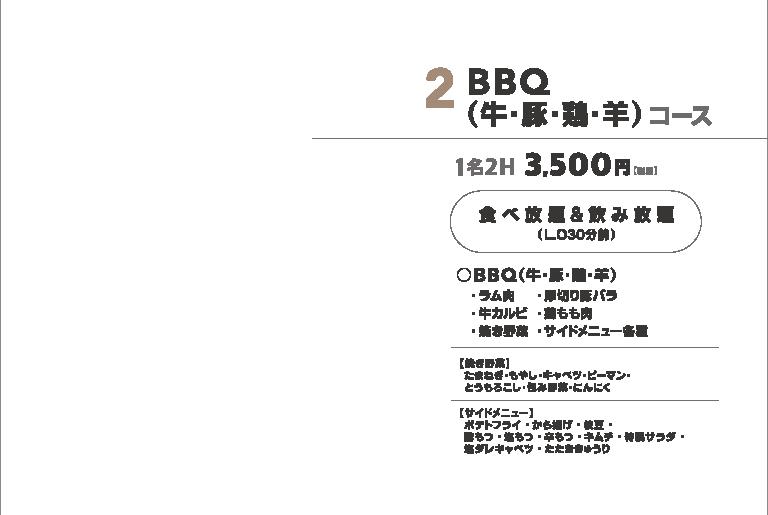 BBQ(牛・豚・鶏・羊)コース 食べ放題 飲み放題 2時間 3500円