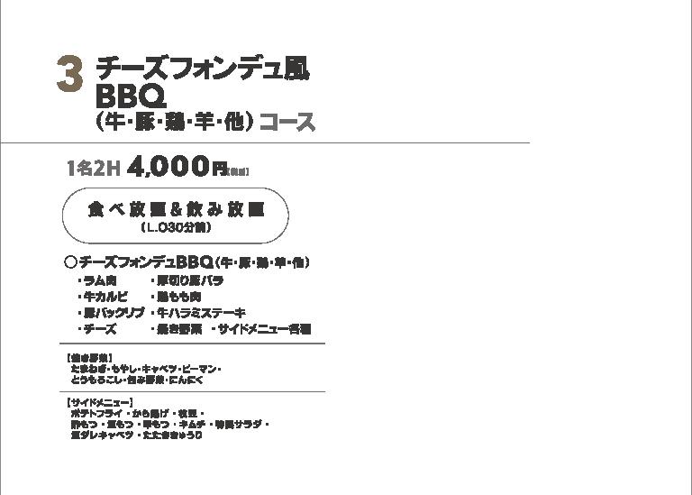 チーズフォンデュ風BBQ(牛・豚・鶏・羊・他)コース 食べ放題 飲み放題 2時間 4000円