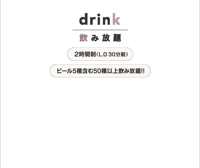 ビール ハイボール サワー ホッピー 梅酒 ワイン カクテル 焼酎 日本酒 お茶割り ソフトドリンク 飲み放題