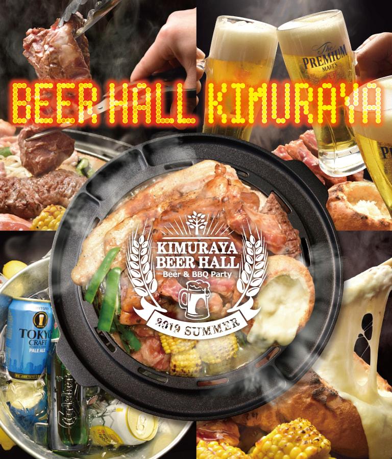 夏季限定 BBQ食べ放題・飲み放題 ビアホール木村屋 BEER HALL KIMURAYA
